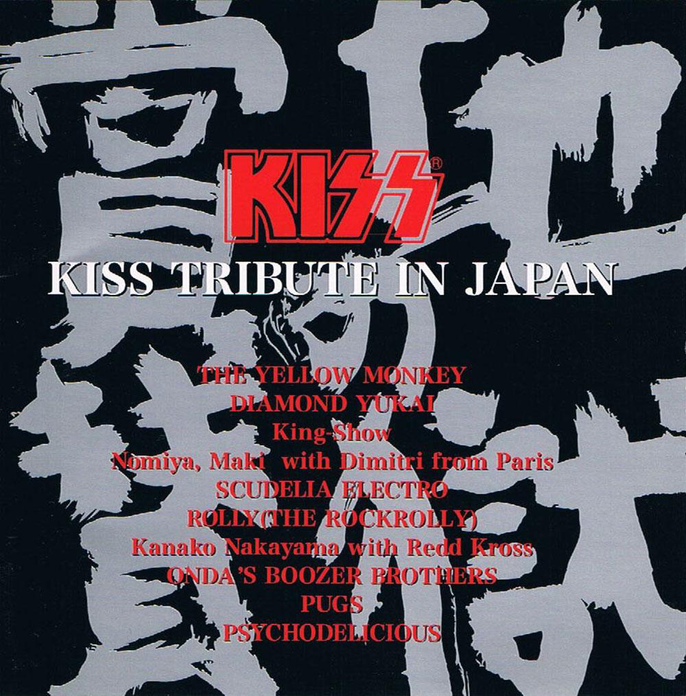 KISS TRIBUTE IN JAPAN地獄の賞賛