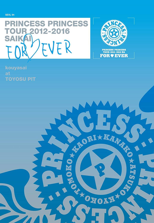 "PRINCESS PRINCESS TOUR 2012-2016 再会 -FOR EVER-""後夜祭""at 豊洲PIT"