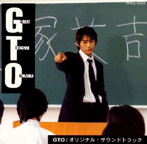「GTO」オリジナル・サウンドトラック(サウンドトラック)<br>