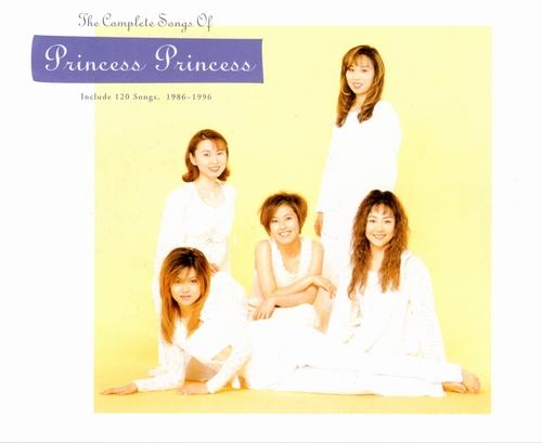 プリンセス・プリンセス大全集